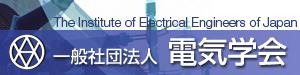 社団法人 電気学会